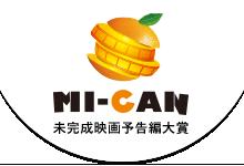 MI-CAN 未完成映画予告編大賞