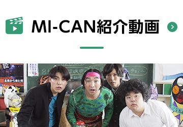 MI-CAN紹介動画